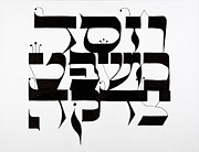 Hebrew Prints - Inclusion - Virtues Print by Jet Nesa Bland