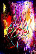 Salat Painting Prints - Islamic Caligraphy 002 Print by Catf