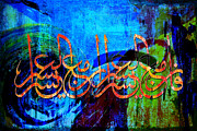 Namaz Painting Posters - Islamic Caligraphy 007 Poster by Catf