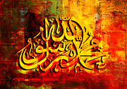Salat Painting Prints - Islamic Calligraphy 009 Print by Catf
