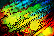 Salat Painting Prints - Islamic calligraphy 025 Print by Catf