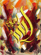Salat Painting Prints - Islamic calligraphy 026 Print by Catf