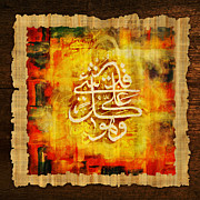 Blessings Paintings - Islamic calligraphy 030 by Catf
