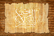 Ayat Painting Framed Prints - islamic Calligraphy 032 Framed Print by Catf