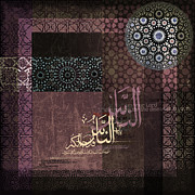 Islamic Art Prints - Islamic Motives with Verse Print by Corporate Art Task Force