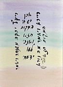 Hebrew Drawings Originals - Jacobs Ladder by Linda Feinberg