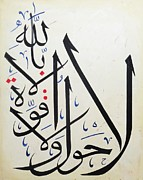 Allah Paintings - La Huwla Wala Quwata Illah Billah by Salwa  Najm