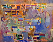 Attachment Paintings - Love of Hashem by David Wolk