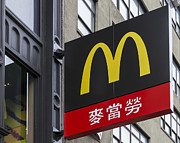 Signs - MacDonalds in Chinatown by Robert Ullmann
