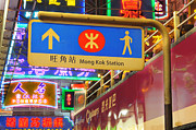 Nathan Road Prints - Mong Kok Station Hong Kong Print by Colin Woods