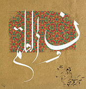 Quran Posters - Noon Poster by M Ali Sahib