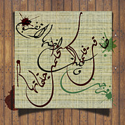 Quran Calligraphy Art - Old Poem by M Ali Sahib