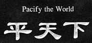Pacify The World Print by Karon Melillo DeVega