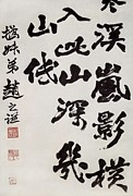 Chinese Musician Prints - Popular Song Calligraphed On Canvas Print by Everett
