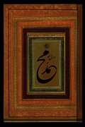 Prophet Posters - Prophet Name Muhammad Peace be upon Him Poster by Sayyidah Seema Zaidee