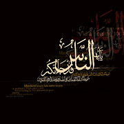 Caligraphy Painting Prints - Quranic Ayat Print by Catf