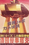 Raising Metal Prints - Second World War  propaganda poster for Japanese artillery  Metal Print by Anonymous