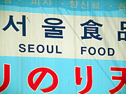 Soul Food Posters - Seoul Food Poster by Jean Hall