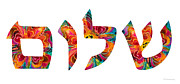 Mitzvah Prints - Shalom 12 - Jewish Hebrew Peace Letters Print by Sharon Cummings