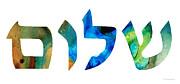 Mitzvah Prints - Shalom 15 - Jewish Hebrew Peace Letters Print by Sharon Cummings