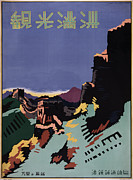East China Posters - Sightseeing in Manchuria and the Great Wall Poster by Nomad Art And  Design