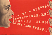 Communication Paintings - Soviet Poster by Dmitri Anatolyevich Bulanov