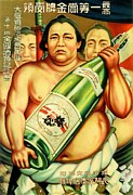 Sake Paintings - Umegatani Sake - Poster by Reproduction