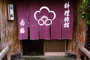 Dividers Prints - White Plum Teahouse of Gion Print by Deborah Mantle