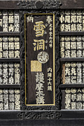 Parishioners Prints - Wooden Japanese calligraphy details Print by Ponte Ryuurui
