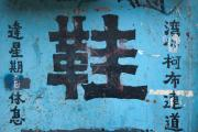 Old Stuff Prints - Chinese Characters Print by Kam Chuen Dung