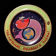 Space Ceramics Framed Prints - Increase in a sexual member. Framed Print by Vladimir Shipelyov