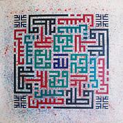 Islamic Arts Calligraphy Print by Jamal Muhsin