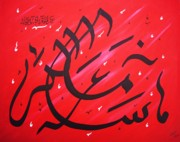 Islamic Calligraphy Posters - MashAllah - red Poster by Faraz Khan