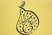 Sentimental Drawings Posters - SubhanAllah in black n gold Poster by Faraz Khan