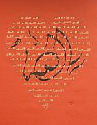 Muslim Artist Prints - Heart of a Believer Print by Faraz Khan