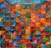 Allah Mixed Media - 99 names of Allah by Saima Salman