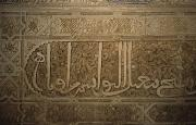 Granada Prints - A View Of Arabic Script On The Wall Print by Taylor S. Kennedy