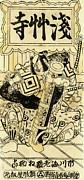 Actor Ichikawa Ebizo Print by Padre Art