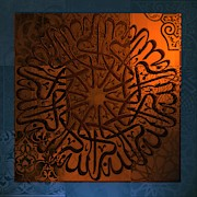 Allaah Paintings - Allaah Hu Akbar by Seema Sayyidah