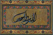 Allah Paintings - Allaah Wahidu by Seema Sayyidah