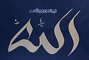 Calligraphy Prints - Allah - the Light of the Heavens n Earth Print by Faraz Khan