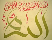 Muslim Artist Prints - Allah in gold and red Print by Faraz Khan