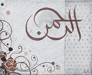 Allah Paintings - Ar-Rahman by Salwa  Najm