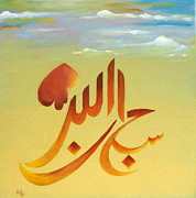 Mehboob Sultan - Arabic Calligraphy