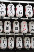 Lanterns Photos - Asakusa Lanterns by Andy Smy