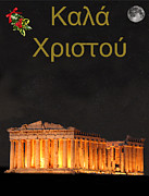 Greek Christmas Framed Prints - Athens Greek Christmas card Framed Print by Eric Kempson