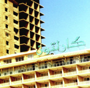 Nigel Chaloner Framed Prints - Beirut Hotel Framed Print by Nigel Chaloner
