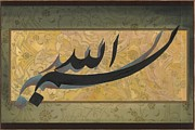 Allah Paintings - Bismil laah by Seema Sayyidah