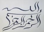 Bismillah - Black N White Print by Faraz Khan