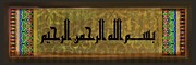 Bismillah-3 Print by Seema Sayyidah